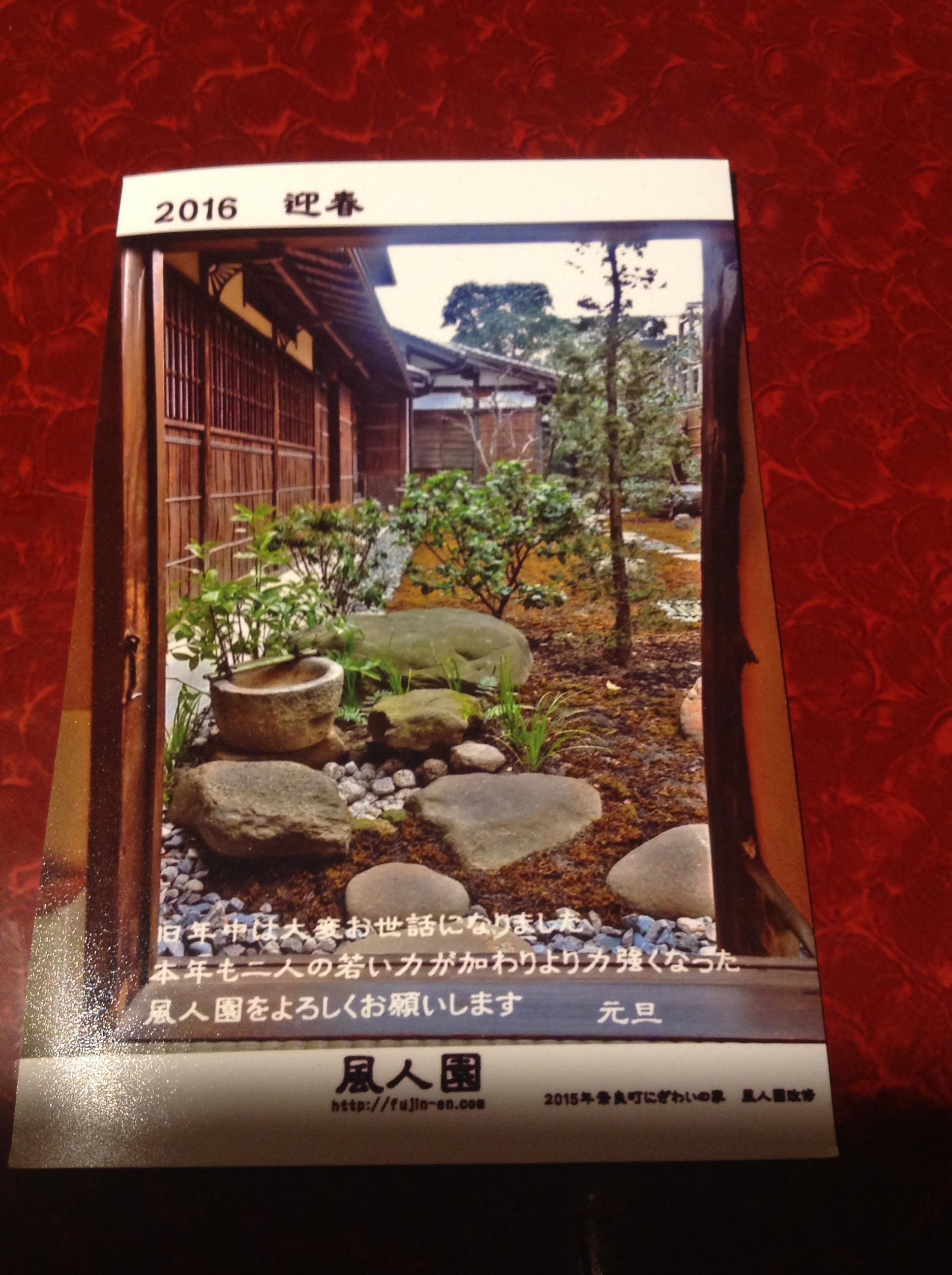 2016 風人園始動