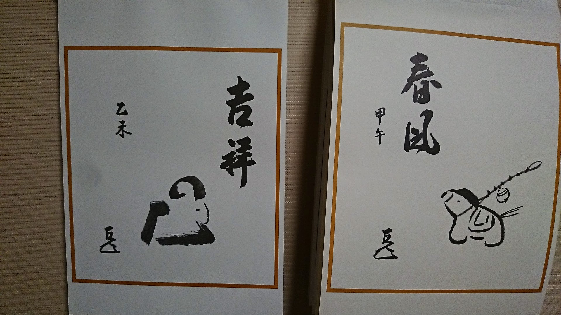 2015年も奈良の庭師 風人園をよろしくお願い申し上げます。